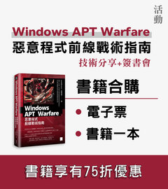 Windows APT Warfare 惡意程式前線戰術指南 技術分享簽書會 (電子票+書合購)-cover