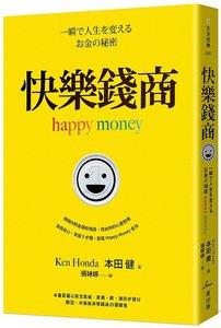 快樂錢商-cover