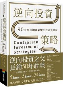 逆向投資策略:90%機率勝過大盤的投資新典範-cover