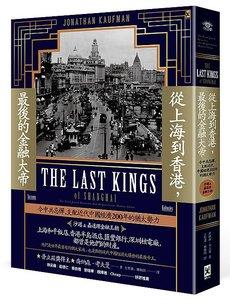 從上海到香港,最後的金融大帝:令中共忌憚,支配近代中國經濟200年的猶太勢力【沙遜&嘉道理金融王朝】-cover