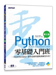 Python零基礎入門班(第三版):一次打好程式設計、運算思維與邏輯訓練基本功(附160分鐘入門影音教學/範例程式)-cover
