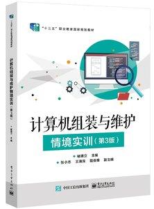 電腦組裝與維護情境實訓(第3版)-cover