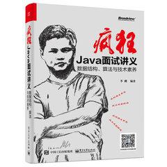 瘋狂 Java 面試講義 — 數據結構、算法與技術素養-cover