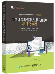 用微課學電腦組裝與維護項目化教程-cover