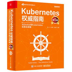 Kubernetes權威指南:從Docker到Kubernetes實踐全接觸(第5版)-cover