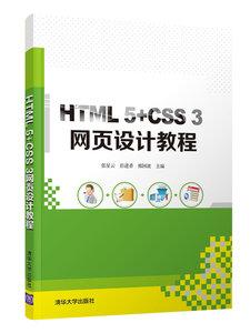 HTML 5+CSS 3網頁設計教程-cover