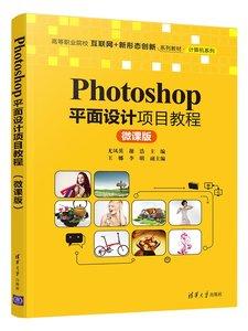 Photoshop平面設計項目教程(微課版)-cover