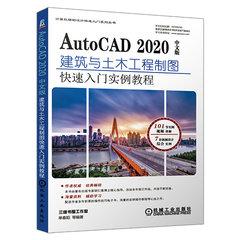 AutoCAD 2020中文版建築與土木工程製圖快速入門實例教程-cover
