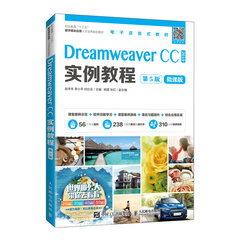 Dreamweaver CC 實例教程, 5/e-cover