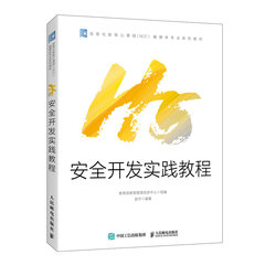 H5 安全開發實踐教程-cover