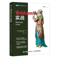 WebAssembly 實戰 (WebAssembly in Action)-cover