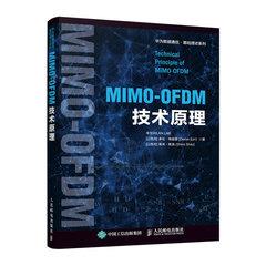 MIMO-OFDM 技術原理-cover