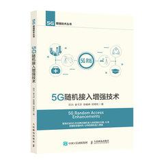 5G隨機接入增強技術-cover