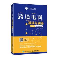 跨境電商基礎與實務, 2/e (視頻指導版)-cover