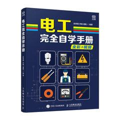 電工完全自學手冊-cover
