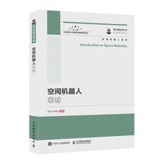 國之重器出版工程 空間機器人總論-cover
