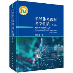 半導體光譜和光學性質, 3/e-cover