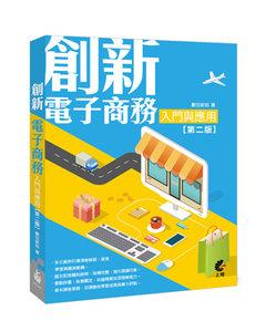 創新電子商務入門與應用, 2/e-cover