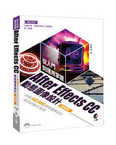 從入門到運用掌握 After Effects CC 動態圖像設計 -- 剖析 AE/MG 動態圖像設計常用的製作案例 (極薦版)-cover