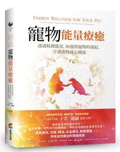 寵物能量療癒:透過精微能量,加強與寵物的連結,守護寵物身心健康-cover