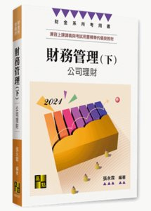 財務管理 (下)-公司理財, 17/e (適用: 財金所.財管所.金融所)-cover