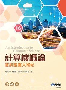 計算機概論-資訊素養大補帖, 16/e-cover