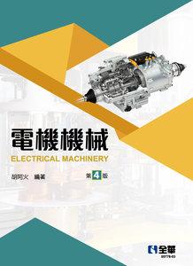 電機機械, 4/e-cover