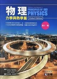 物理 (力學與熱學篇), 11/e-cover
