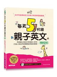 每天5分鐘親子英文(暢銷2版):用美國父母的日常會話小短句,打造小孩自然習慣聽說英語的環境(QR Code+CD)-cover