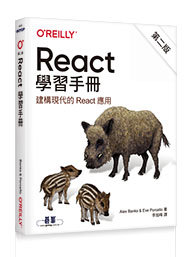 React 學習手冊, 2/e (Learning React: Modern Patterns for Developing React Apps, 2/e)-cover