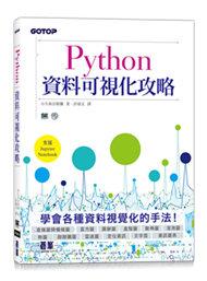 Python 資料可視化攻略-cover