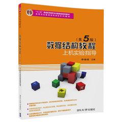 數據結構教程(第5版)上機實驗指導-cover