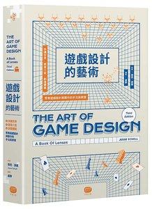 遊戲設計的藝術:架構世界、開發介面、創造體驗,聚焦遊戲設計與製作的手法與原理 (The Art of Game Design: A Book of Lenses, 3/e)-cover
