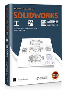 SOLIDWORKS 工程圖培訓教材 <2021繁體中文版>-cover