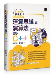 AI世代 -- 高中生也能輕鬆搞懂的運算思維與演算法 -- 使用 C++-cover