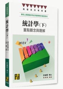 統計學:重點觀念與題解 (下) (適用: 大學用書.高普考.商管所)-cover