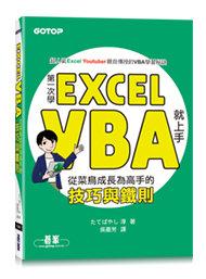 第一次學 Excel VBA 就上手|從菜鳥成長為高手的技巧與鐵則-cover