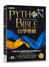 Python 自學聖經:從程式素人到開發強者的技術與實戰大全, 2/e (附影音/範例程式)-cover