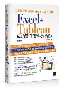 大數據時代超吸睛視覺化工具與技術:Excel + Tableau 成功晉升資料分析師, 2/e-cover