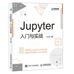 Jupyter 入門與實戰-cover