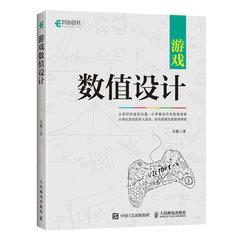 游戲數值設計-cover