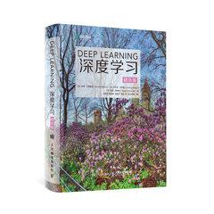 深度學習(精裝版)-cover