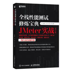 全棧性能測試修煉寶典 JMeter 實戰, 2/e-cover