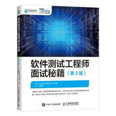 軟件測試工程師面試秘籍 第2版-cover