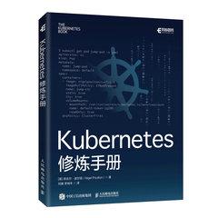 Kubernetes 修煉手冊-cover