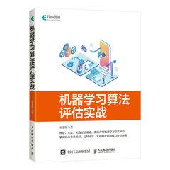 機器學習算法評估實戰 (全彩印刷)-cover