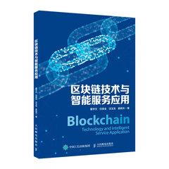 區塊鏈技術與智能服務應用-cover
