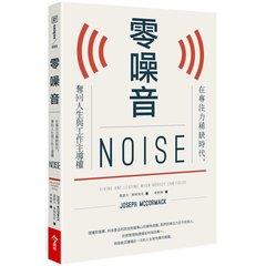零噪音:在專注力稀缺時代,奪回人生與工作主導權-cover