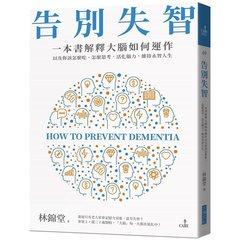 告別失智:一本書解釋大腦的運作,以及你該怎麼吃、怎麼思考,活化腦力,維持永智人生-cover