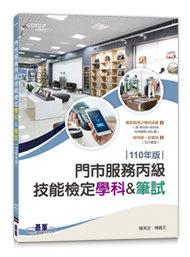 門市服務丙級技能檢定 -- 學科&筆試|110年版-cover